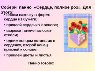 сложи вазочку в форме сердца из бумаги; приклей сердечко к основе; вырежи то