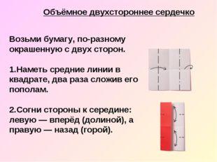 Возьми бумагу, по-разному окрашенную с двух сторон. Наметь средние линии в кв