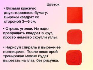 Возьми красную двухстороннюю бумагу. Вырежи квадрат со стороной 3—5 см. Цвет
