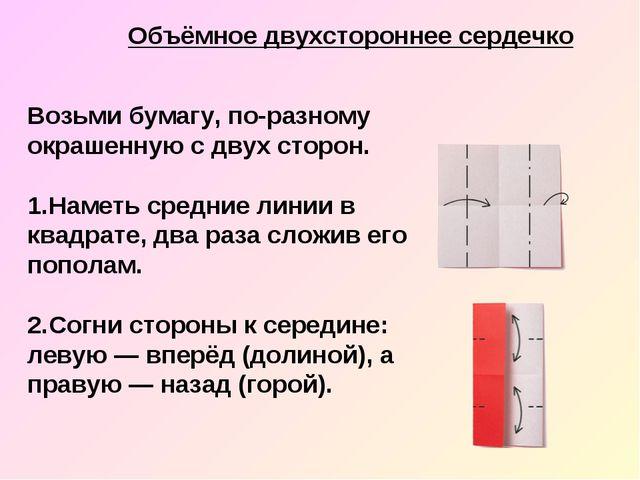 Возьми бумагу, по-разному окрашенную с двух сторон. Наметь средние линии в кв...