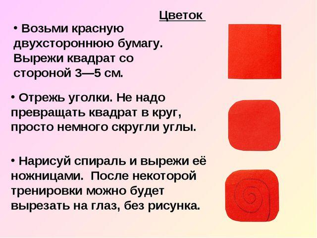 Возьми красную двухстороннюю бумагу. Вырежи квадрат со стороной 3—5 см. Цвет...