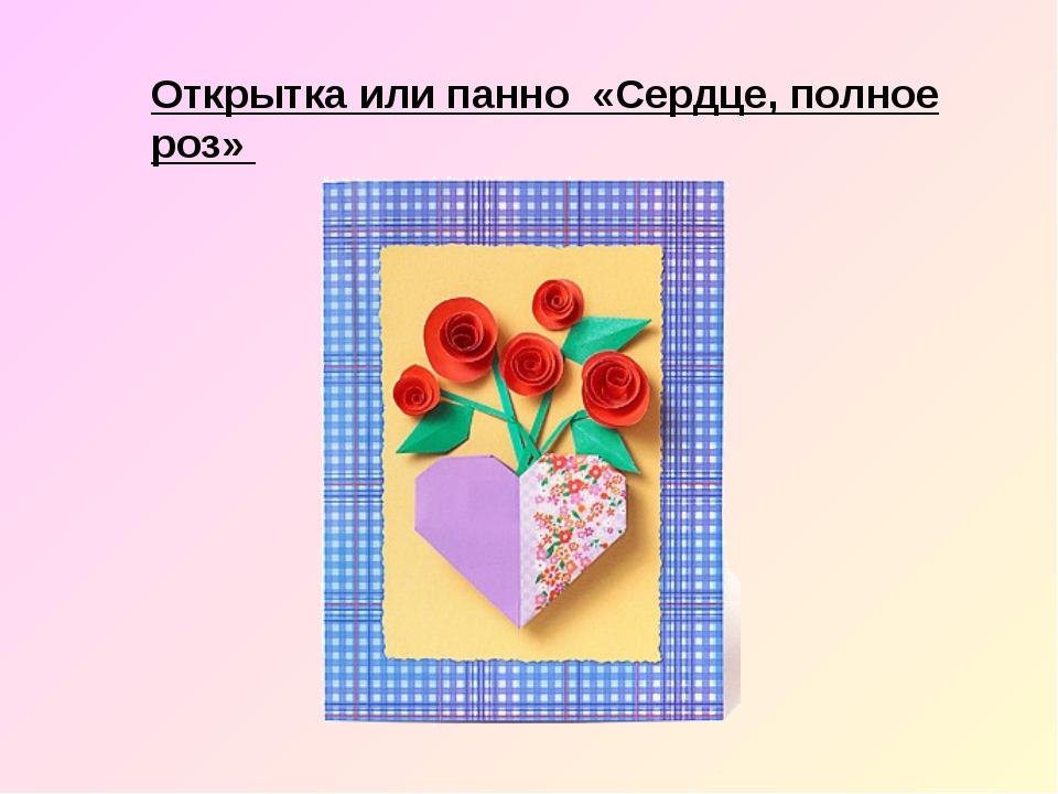 Технология 1 класс открытка для мамы