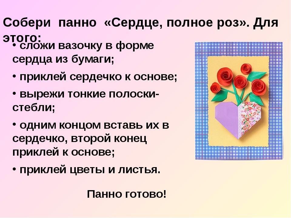 сложи вазочку в форме сердца из бумаги; приклей сердечко к основе; вырежи то...