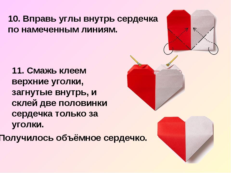 10. Вправь углы внутрь сердечка по намеченным линиям. 11. Смажь клеем верхние...