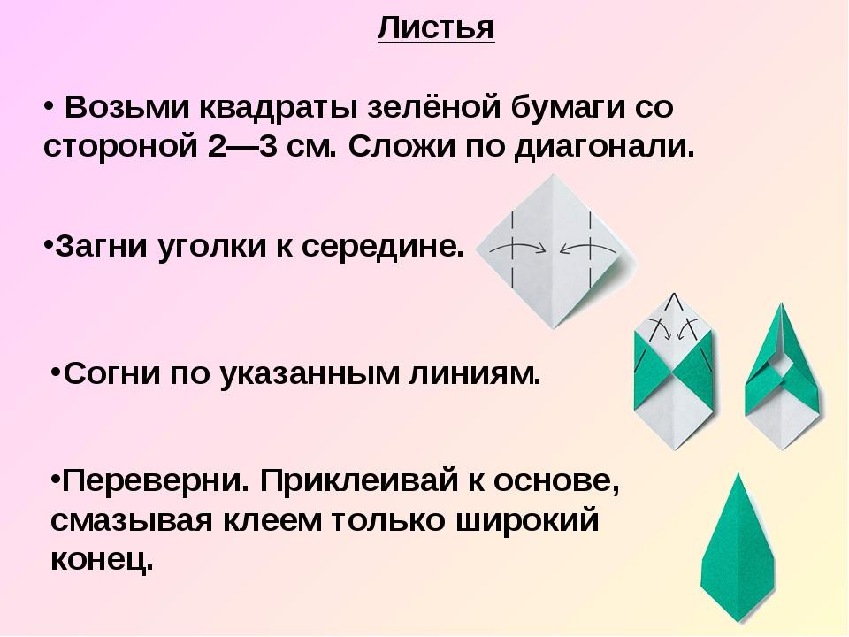 Листья Возьми квадраты зелёной бумаги со стороной 2—3 см. Сложи по диагонали...