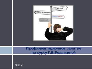 Профориентационное занятие по курсу Г.В.Резапкиной Урок 2