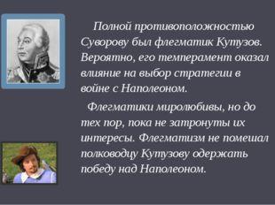 Урок 2 Полной противоположностью Суворову был флегматик Кутузов. Вероятно, ег