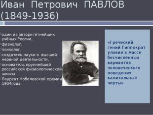 Иван Петрович ПАВЛОВ (1849-1936) Урок 2 «Греческий гений Гиппократ уловил в м
