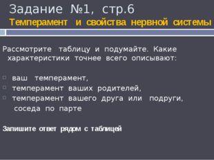 Задание №1, стр.6 Темперамент и свойства нервной системы Урок 2 Рассмотрите т