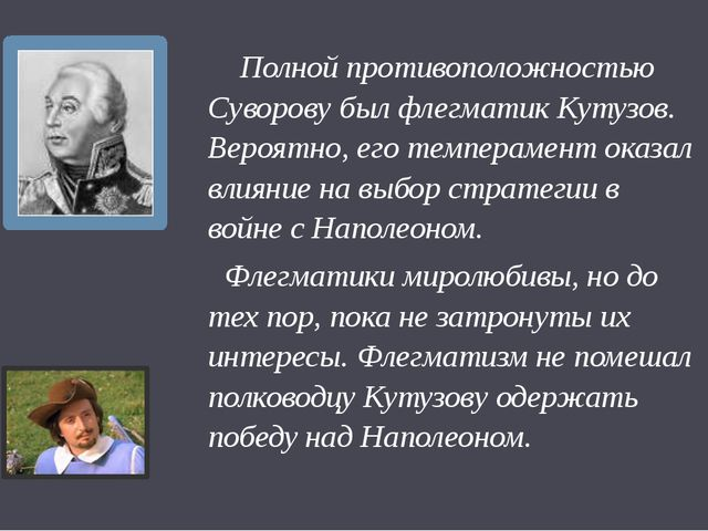 Урок 2 Полной противоположностью Суворову был флегматик Кутузов. Вероятно, ег...