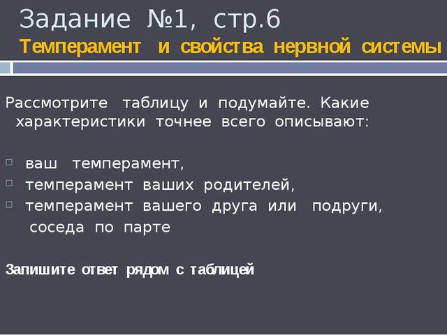Задание №1, стр.6 Темперамент и свойства нервной системы Урок 2 Рассмотрите т...