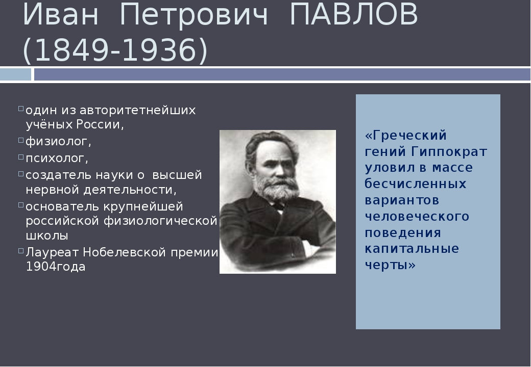 Иван Петрович ПАВЛОВ (1849-1936) Урок 2 «Греческий гений Гиппократ уловил в м...
