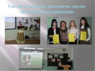 Участие в конкурсах, фестивалях, научно-практических конференциях