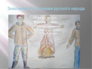 Знакомимся с обычаями русского народа