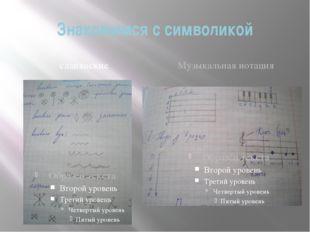 Знакомимся с символикой славянские Музыкальная нотация