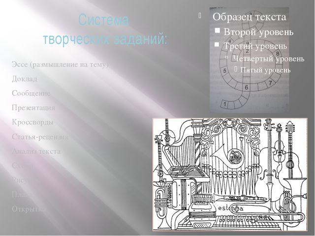 Система творческих заданий: Эссе (размышление на тему) Доклад Сообщение Презе...