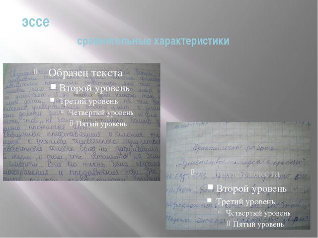эссе сравнительные характеристики