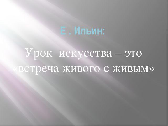 Е . Ильин: Урок искусства – это «встреча живого с живым»