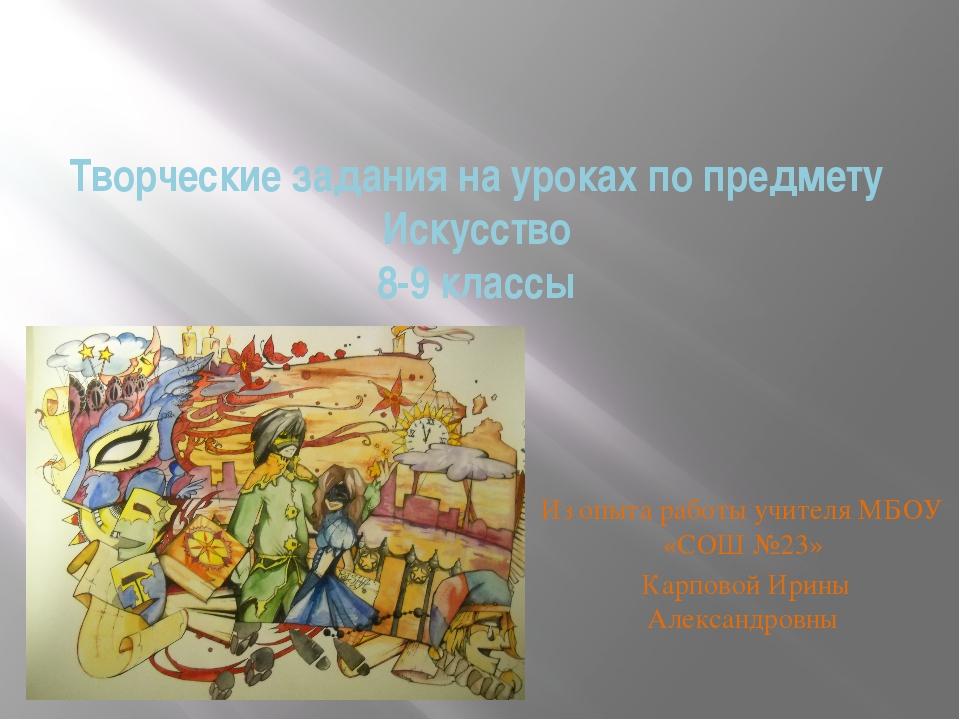 Творческие задания на уроках по предмету Искусство 8-9 классы Из опыта работы...