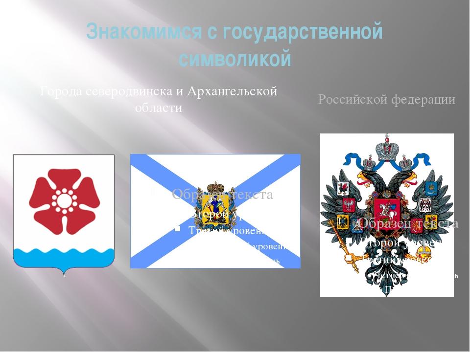 Знакомимся с государственной символикой Города северодвинска и Архангельской...
