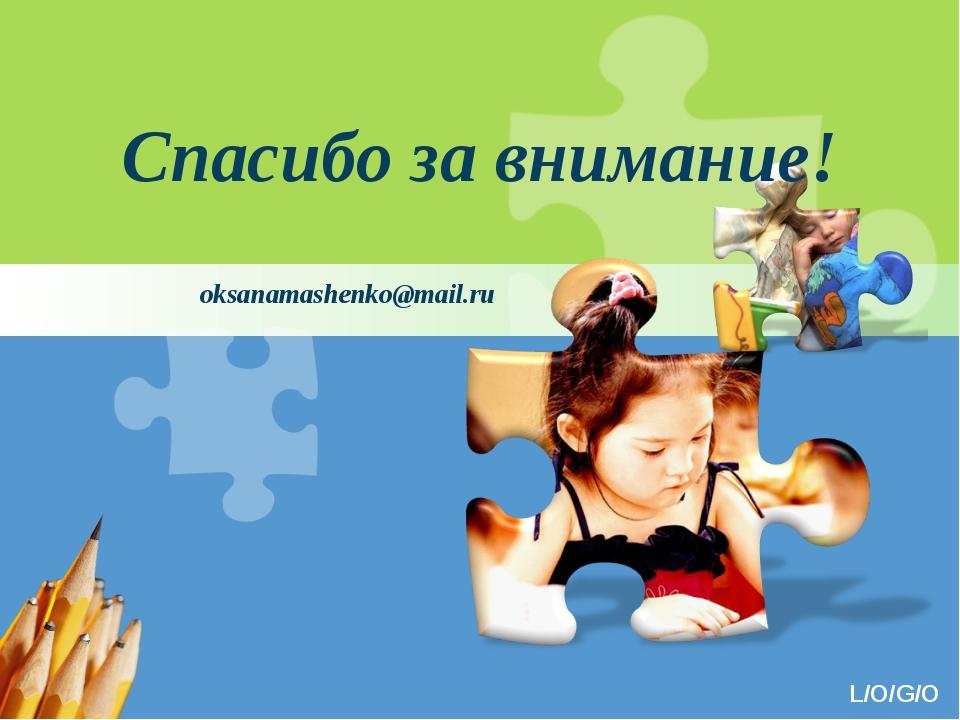 Спасибо за внимание! oksanamashenko@mail.ru L/O/G/O