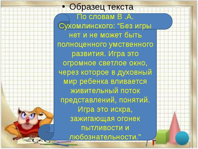 """По словам В .А. Сухомлинского: """"Без игры нет и не может быть полноценного ум..."""