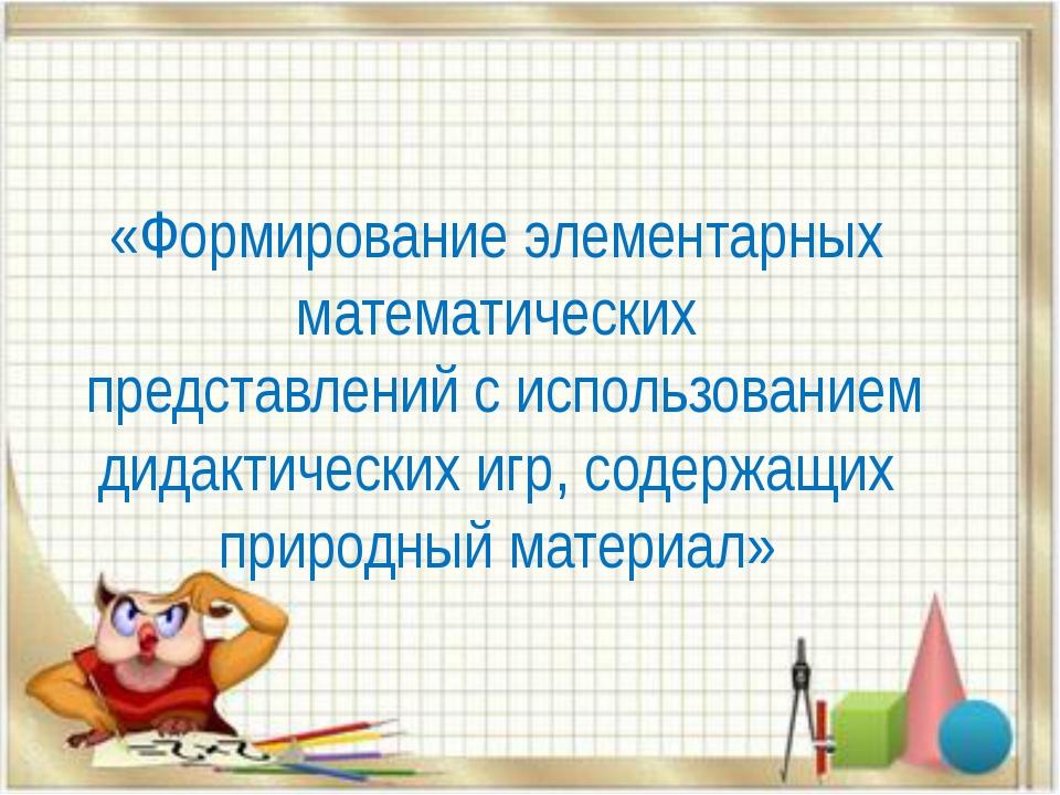 «Формирование элементарных математических представлений c использованием д...