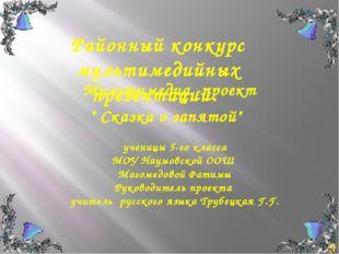 """Мультимедиа -проект """" Сказка о запятой"""" ученицы 5-го класса МОУ Наумовской ОО"""