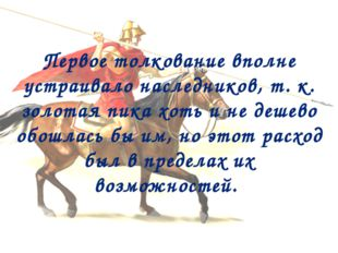 Первое толкование вполне устраивало наследников, т. к. золотая пика хоть и не