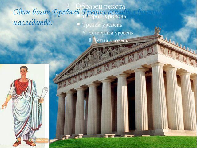 Один богач Древней Греции оставил большое наследство.