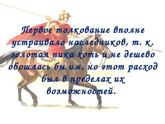 Первое толкование вполне устраивало наследников, т. к. золотая пика хоть и не...