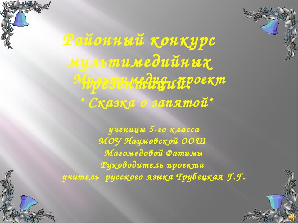 """Мультимедиа -проект """" Сказка о запятой"""" ученицы 5-го класса МОУ Наумовской ОО..."""