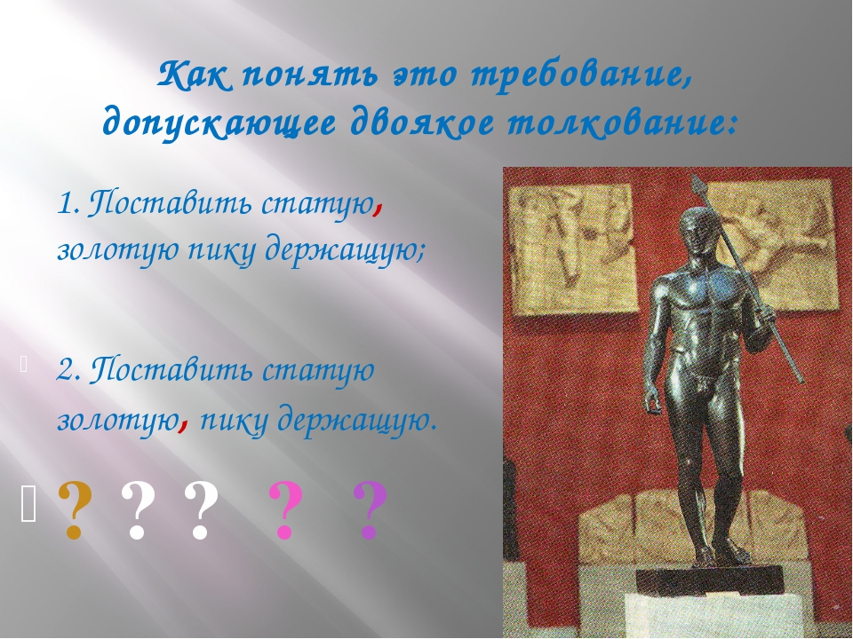 Как понять это требование, допускающее двоякое толкование: 1. Поставить стату...