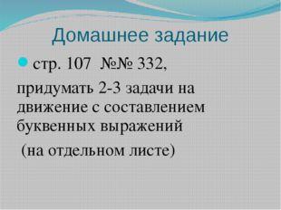 Домашнее задание стр. 107 №№ 332, придумать 2-3 задачи на движение с составле