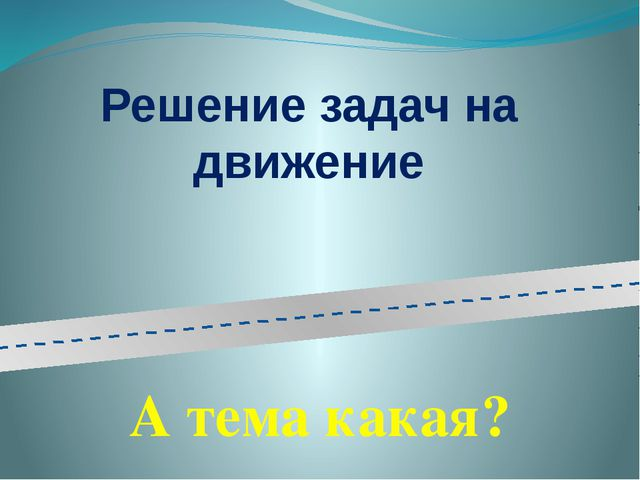 Решение задач на движение А тема какая?