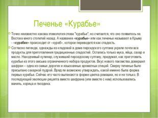 """Печенье «Курабье» Точно неизвестно какова этимология слова """"курабье"""", но счи"""