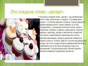 Это сладкое слово «десерт» Когда мы слышим слово «десерт», мы воображаем неч