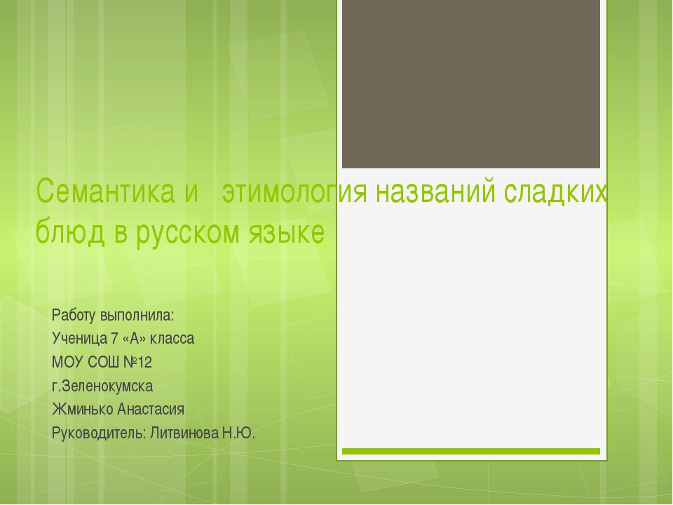 Семантика и этимология названий сладких блюд в русском языке Работу выполнила...