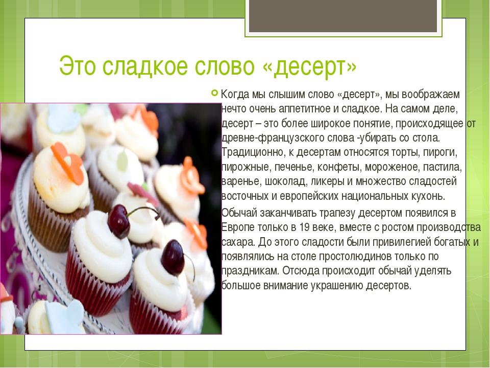 Это сладкое слово «десерт» Когда мы слышим слово «десерт», мы воображаем неч...