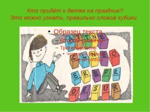 Кто придёт к детям на праздник? Это можно узнать, правильно сложив кубики.