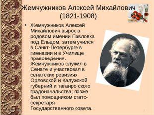 Жемчужников Алексей Михайлович (1821-1908) Жемчужников Алексей Михайлович выр