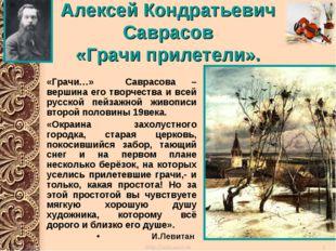 Алексей Кондратьевич Саврасов «Грачи прилетели». «Грачи…» Саврасова – вершин