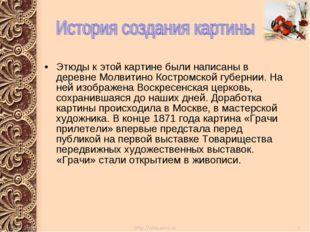 Этюды к этой картине были написаны в деревне Молвитино Костромской губернии.