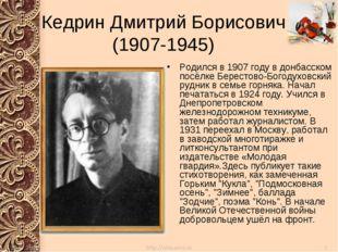 Кедрин Дмитрий Борисович (1907-1945) Родился в 1907 году в донбасском посёлке