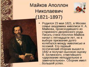Майков Аполлон Николаевич (1821-1897) Родился 23 мая 1821, в Москве семье ака
