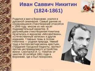 Иван Саввич Никитин (1824-1861) Родился и жил в Воронеже, учился в духовной с