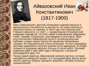 Айвазовский Иван Константинович (1817-1900) Иван Айвазовский с детства обнару