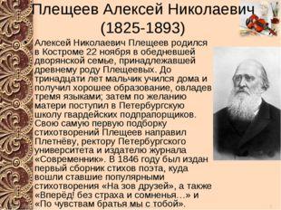 Плещеев Алексей Николаевич (1825-1893) Алексей Николаевич Плещеев родился в К