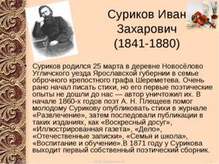 Суриков Иван Захарович (1841-1880) Суриков родился 25 марта в деревне Новосёл