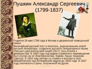 Пушкин Александр Сергеевич (1799-1837) Родился 26 мая 1799 года в Москве в дв